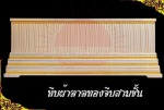 Burapa Coffin Saphanmai Shop