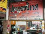 ร้าน ปลาทองนิเวศ-ขอนแก่นพลาสติกสติกเกอร์