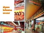 ห้างทองนิวไทยฮวด เยาวราช