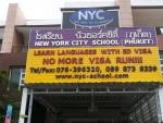 โรงเรียนกวดวิชาและสอนภาษานิวยอร์คซิตี้ ภูเก็ต