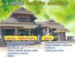 S Truss Engineering Co Ltd