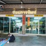 ท็อป การพิมพ์ - ปราจีนบุรี