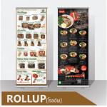 โรลอัพ - Rollup - โรงพิมพ์ สุขุมวิท