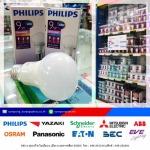 LED-PHILIPS-ราคาถูก - สมพงษ์การไฟฟ้าโคราช