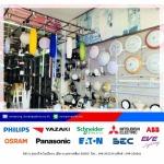 ฉนวนหุ้มสายไฟฟ้า - ห้างหุ้นส่วนจำกัด สมพงษ์การไฟฟ้าโคราช