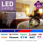 หลอดไฟ LED ทรงวินเทจ - สมพงษ์การไฟฟ้าโคราช