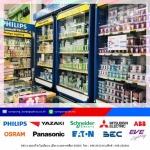 หลอดไฟฟ้า PHILIPS - สมพงษ์การไฟฟ้าโคราช