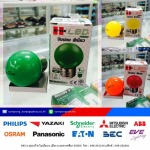 หลอดปิงปอง LED ขั้ว E27 - สมพงษ์การไฟฟ้าโคราช