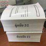 เข้าเล่มหุ้มสัน-คละไซส์-A3--A4-ความหนาได้ถึง-8-นิ้ว - ศูนย์ถ่ายเอกสาร-พิมพ์เขียว บี เอ็ม ซี