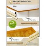ไม้มอบ รุ่น Wood Series - บริษัท ทีพีไอ โพลีน จำกัด (มหาชน)