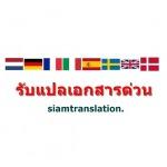 รับแปลเอกสารด่วน เพลินจิต - รับแปลเอกสารราชการ แปลเอกสารด่วน แปลคู่มือ สยามทรานสเลชั่น 1989