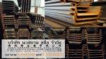 เหล็กชีทไพล์ (Steel Sheet Pile) หรือ เหล็กเข็มพืด - บริษัท นวสยาม สตีล จำกัด