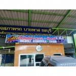 ต่อภาษีรถยนต์ ชลบุรี - ห้างหุ้นส่วนจำกัด ศูนย์ตรวจและทดสอบรถยนต์ใช้ก๊าซชลบุรี