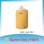 ขายถังน้ำ DOS รามอินทรา - จำหน่ายถังน้ำ ปั๊มน้ำ ถังบำบัดน้ำเสีย