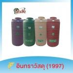 ถังน้ำลายแกรนิต SAFE รามอินทรา - ขายส่งถังน้ำ ปั๊มน้ำ ราคาถูก รามอินทรา
