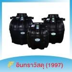 ถังบำบัดน้ำเสีย SAFE รามอินทรา - ขายส่งถังน้ำ ปั๊มน้ำ ราคาถูก รามอินทรา