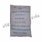 โซเดียมไบคาร์บอเนต (จีน) - บริษัท คินสันเคมี จำกัด