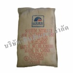 โซเดียม ไนเตรท (จีน) - บริษัท คินสันเคมี จำกัด