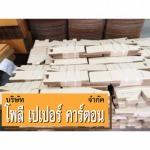 กล่องไดคัท - บริษัท โพลี เปเปอร์ คาร์ตอน จำกัด