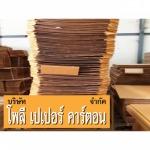 รับผลิตกล่องกระดาษบรรจุภัณฑ์ - โรงงานผลิตกล่องกระดาษ โพลี เปเปอร์ คาร์ตอน