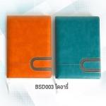 สมุดไดอารี่ราคาส่ง - บริษัท บุญศิริการพิมพ์ จำกัด