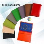 กระเป๋าหนังใส่นามบัตร - บริษัท บุญศิริการพิมพ์ จำกัด