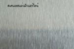 จำหน่ายสแตนเลสแผ่นผิวแฮร์ไลน์ - สแตนเลส กิจไพบูลย์ เม็ททอล
