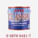 สีเคลือบแอลคีด เอทีเอ็ม คลาสสิค - โรงงานผลิตสีทาบ้าน ยู อาร์ เคมีคอล