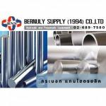 Bernuly Supply (1994) Co., Ltd.