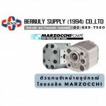 ตัวแทนจำหน่ายอุปกรณ์ไฮดรอลิค Marzocchi - บริษัท เบอร์นูลี่ ซัพพลาย (1994) จำกัด