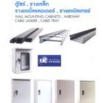 ตู้ควบคุมไฟฟ้า ชลบุรี - ห้างหุ้นส่วนจำกัด เอ็ม เอ็น อีเล็คทริค ซัพพลาย