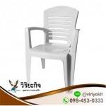 เก้าอี้พลาสติกมีพนักพิง มีที่วางแขน - โรงงานผลิตตะกร้าหูเหล็ก ตะกร้าผลไม้ เข่งผลไม้  - วิริยะกิจอุตสาหกรรมพลาสติก