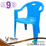 ขายส่งเก้าอี้พลาสติกมีพนักพิง - วิริยะกิจอุตสาหกรรมพลาสติก - โรงงานผลิตเข่งผลไม้ ตะกร้าผลไม้ ตะกร้าหูเหล็ก