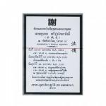 รับพิมพ์การ์ดงานศพ เยาวราช - บริษัท โรงพิมพ์บุ้นเม้ง (2002) จำกัด