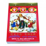 ขายส่ง ปฏิทินจีนจูป๋อ - โรงพิมพ์ เยาวราช โรงพิมพ์บุ้นเม้ง (2002)