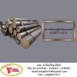 ทองเหลืองอลูมิเนียมบรอนซ์ Albc3  - ห้างหุ้นส่วนจำกัด ยงไทยโลหะภัณฑ์