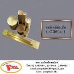 ทองเหลืองเส้น C3604 - ห้างหุ้นส่วนจำกัด ยงไทยโลหะภัณฑ์