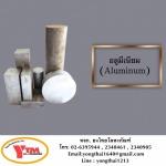 อลูมิเนียม เซียงกง ตลาดน้อย - ห้างหุ้นส่วนจำกัด ยงไทยโลหะภัณฑ์