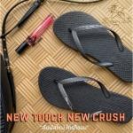 ร้องเทาเเตะสีดำ รุ่นใหม่ล่าสุด - โรงงานผลิตรองเท้าแตะ บูลย์ชัย
