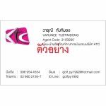 รับพิมพ์นามบัตร, บัตรประจำตัวพนักงาน - บริษัท นู พริ้นท์ จำกัด