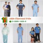 เสื้อฟอร์ม กางเกงยูนิฟอร์ม ชุดฟอร์ม - โรงงานผลิตชุดยูนิฟอร์ม เสื้อโปโล ชุดนักเรียน ชุดนักเรียนนานาชาติ วิไลอาภรณ์