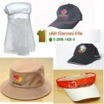 หมวกมีตาข่าย โรงงานผลิตหมวกสำหรับอุตสาหกรรม หมวกตาข่ายเก็บผม หมวกโรงงาน หมวกคลุมผม หมวกทำอาหาร หมวกห้องแลปหมวกห้องผ่าตัด - รับตัดชุดยูนิฟอร์ม โรงงานผลิตชุดยูนิฟอร์ม เสื้อโปโล ชุดนักเรียน ชุดนักเรียนนานาชาติ วิไลอาภรณ์