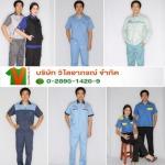 รับตัดชุดยูนิฟอร์ม พนักงานเสื้อฟอร์ม กางเกงยูนิฟอร์ม ชุดฟอร์ม - รับตัดชุดยูนิฟอร์ม โรงงานผลิตชุดยูนิฟอร์ม เสื้อโปโล ชุดนักเรียน ชุดนักเรียนนานาชาติ วิไลอาภรณ์