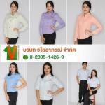 เสื้อเชิร์ต เสื้อฟอร์มหญิง เสื้อออฟฟิตหญิง เสื้อออฟฟิตชาย - รับตัดชุดยูนิฟอร์ม โรงงานผลิตชุดยูนิฟอร์ม เสื้อโปโล ชุดนักเรียน ชุดนักเรียนนานาชาติ วิไลอาภรณ์