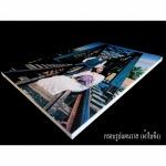 กรอบรูปผ้าแคนวาส (ผ้าใบขึง) - โรงงานผลิตกรอบรูปวิทยาศาสตร์ ยูพีเรซิ่น แอนด์ เคมิคอล