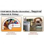 กระดาษลาย (Border decoration), วัสดุและอุปกรณ์ - ห้างหุ้นส่วนจำกัด ยู พี เรซิ่น แอนด์ เคมีคอล