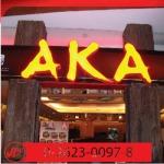 ป้ายไฟ LED Gyu Grill - ป้ายโฆษณา เจ วี อาร์ต