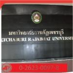 ตัวอักษรไทเทเนียม มหาวิทยาลัยราชภัฏเพชรบุรี - ป้ายโฆษณา เจ วี อาร์ต