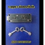 รับซ่อมกุญแจอ๊อสเตอร์แท็ก - รับเปิดตู้เซฟ วี เอส เค ตู้เซฟ จำกัด