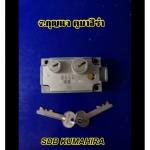 กุญแจคุมาฮิรา - บริษัท วี เอส เค ตู้เซฟ จำกัด